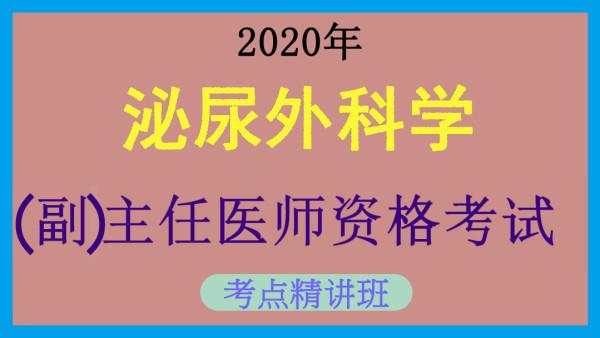 [高级职称]【临床外科】2020年泌尿外科学(副)主任医师考点精讲
