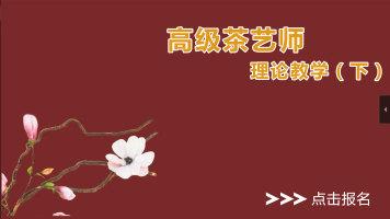 茶艺(师)理论培训课程—高级茶艺师教学视频(下)四集