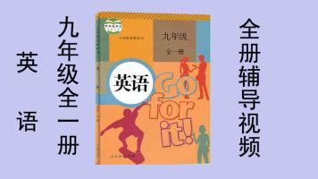 九年级英语上册(前七单元)辅导视频人教版