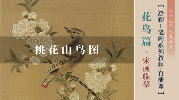 舒勤工笔画教程——《桃花山鸟图》