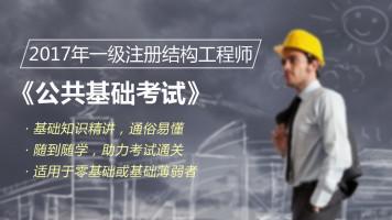 一级注册结构工程师公共基础考试精讲班