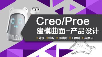 Creo/Proe建模曲面-产品设计(外观/结构/开模图/工程图/有限元)