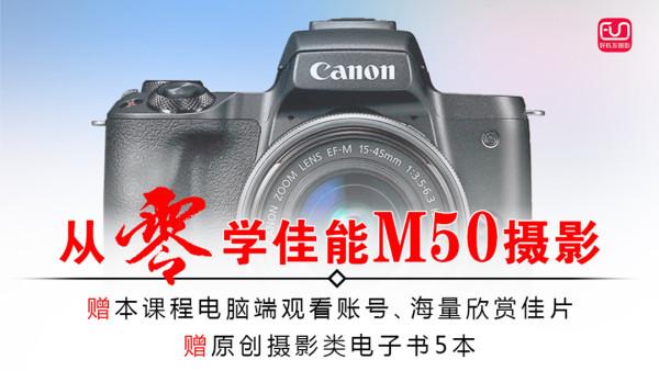 佳能M50相机教程摄影理论相机操作技巧好机友摄影