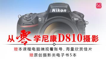 尼康D810相机教程摄影理论相机操作技巧好机友摄影