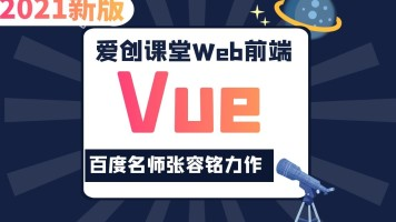 web前端 - Vue零基础入门视频,带你轻松玩转Vue