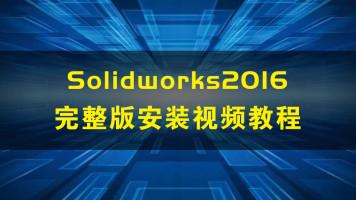 Solidworks2016完整版安装视频 SW2016详细安装方法