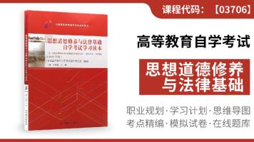 自考本科 思想道德修养与法律基础试听课03706