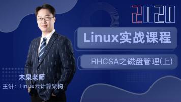 Linux-RHCSA入门精讲之磁盘管理(7上)