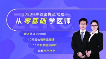 从【零基础】学医师-2020年中西医执业助理医师
