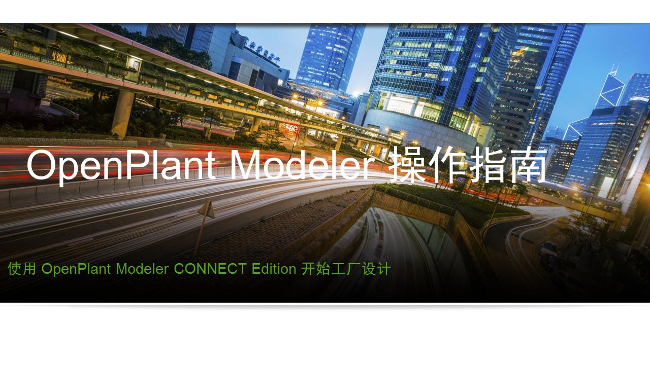 OpenPlant Modeler CONNECT Edition 操作指南
