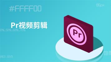 UI设计-20.PR视频剪辑