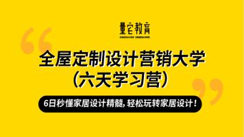 全屋定制设计营销大学(六天学习营)