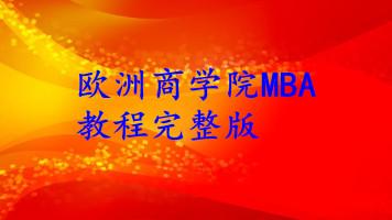 A212+欧洲商学院MBA教程完整版+工商管理硕士