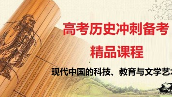现代中国的科技、教育与文学艺术