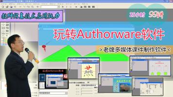 玩转authorware软件-AW课件制作