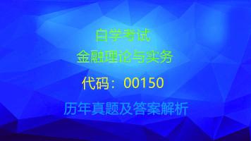 00150金融理论与实务自考历年真题及答案解析和知识点