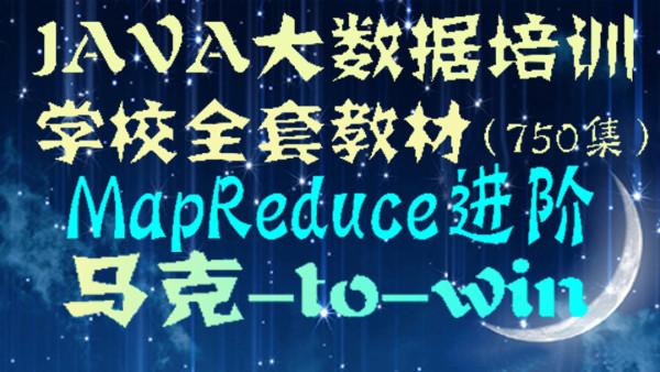 Java大数据-51)MapReduce进阶