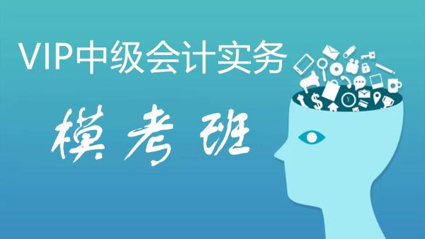 2020年中级会计师职称考试【中级会计实务-模考班】 名师授课