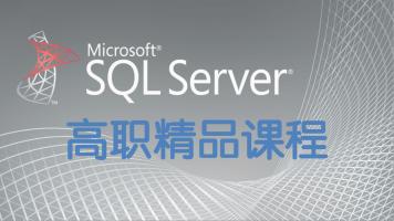 SQL Server 高职精品课程