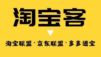 淘宝客公开课:淘客+淘宝联盟+京东联盟+多多进宝【卓让教育】