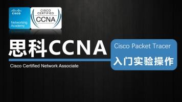 思科CCNA入门实验操作(PKT平台持续更新)