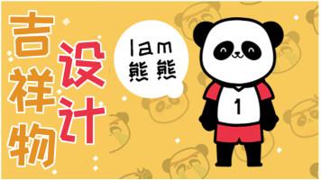 IP吉祥物创造和设计,商业插画的应用