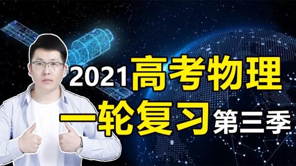 【2021高考一轮、第三季】全面精讲班,从小白到大神,全天答疑!