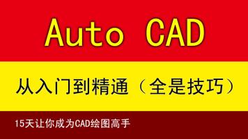 CAD快速打印出好图纸【朗程教育】