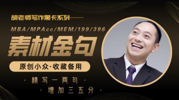 MPAcc/MBA高考写作文素材名人名言金句50组