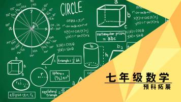七年级数学预科拓展