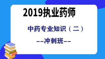 2019执业药师-中药专业知识(二)冲刺班