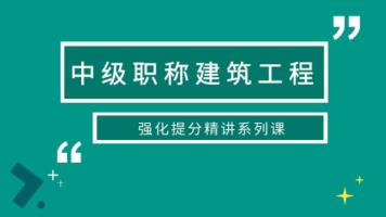 2020湖南中级职称考试建筑专业精讲课