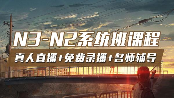 【学霸熊日语】N2阶段班「N3-N2」