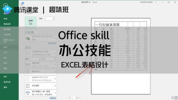 趣味班 办公技能——EXCEL表格设计