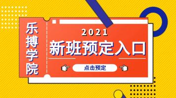 2021年 - 乐搏学院新班定金