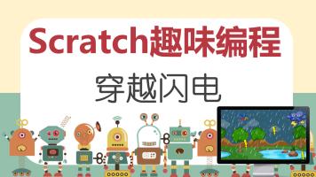 【量位学堂】Scracth趣味编程-穿越闪电|中小学编程