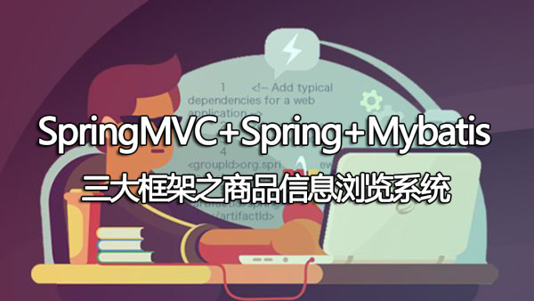 SpringMVC+Spring+Mybatis之SSM商品信息浏览系统【MySQL/JSP】
