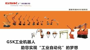 GSK机器人编程 明扬工控课堂