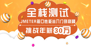 高级版 Jmeter接口性能压力测试入门到巅峰