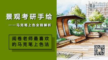 景观考研手绘——马克笔上色全程解析(1)