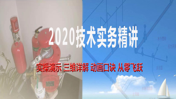 2020技术实务精讲