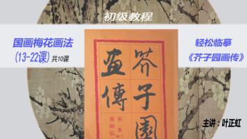 国画梅花画法(13—22)---轻松临摹《芥子园画传》(初级教程)