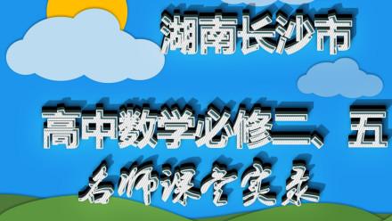 长沙市高中数学必修二、必修五名师课堂实录