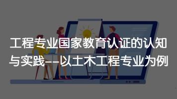 工程专业国家教育认证的认知与实践