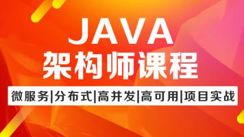 Java架构师技术栈/微服务/分布式/高并发/性能优化【六星教育】