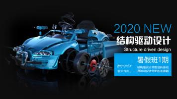 云尚教育-原子设计 2020结构驱动设计(暑假一期) · ProE/Creo