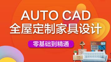 CAD板式全屋定制家具设计(室内全屋定制家具衣柜橱柜酒柜拆单)
