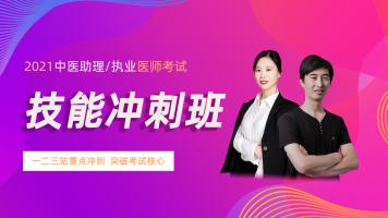 2021年中医执业医师-技能特训营(含助理)
