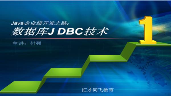 数据库连接技术JDBC