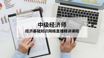 中级经济师-经济基础知识网络直播精讲课程